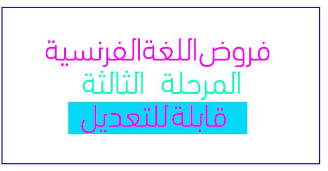 فروض   اللغة العربية المرحلة الثالثة المستوى السادس 2020-2021 جميع المواد pdf word وفق المنهاج المنقح