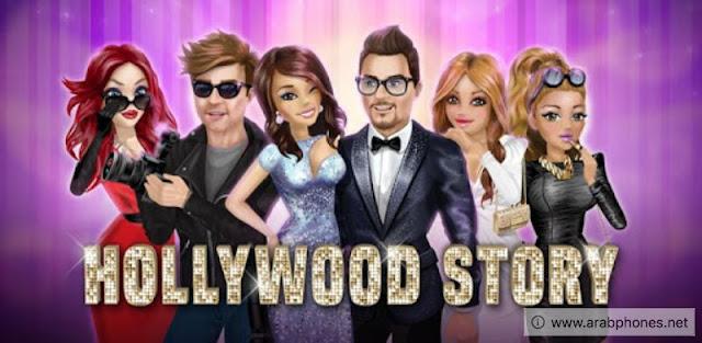 تحميل لعبة ملكة الموضة Hollywood Story مهكرة آخر اصدار