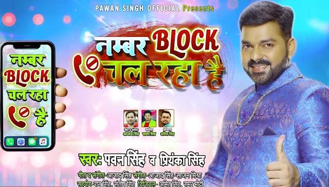 Number Block Chal Raha Hai (Pawan Singh)Lyrics - Azad Singh | Sajan Mishra