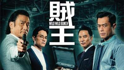 Chasing The Dragon 2 Wild Wild Bunch 2019 Hindi Dubbed 480p Movie Download