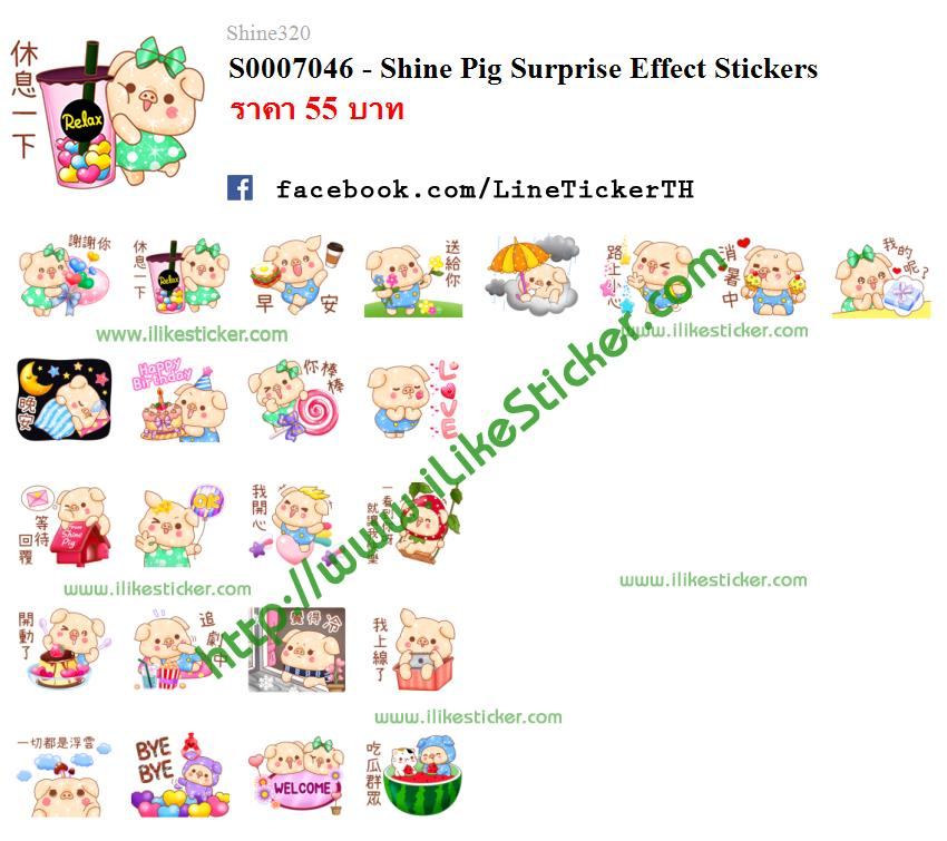Shine Pig Surprise Effect Stickers
