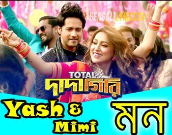 MON LYRICS - Total Dadagiri | Yash Dasgupta, Mimi Chakraborty