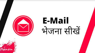 email kaise bhejte hain