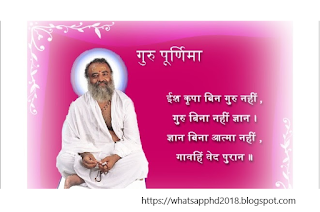 Guru Purnima Images, Wishes and Quotes in Hindi  INIYA PHOTO GALLERY  | 1.BP.BLOGSPOT.COM  EDUCRATSWEB