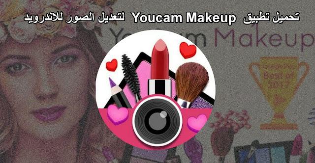 تحميل تطبيق  Youcam Makeup  لتعديل الصور للاندرويد