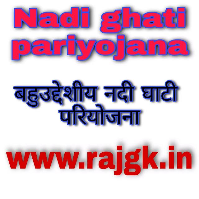 Nadi Ghati Pariyojana -  बहुउद्देशीय नदी घाटी परियोजनाएँ