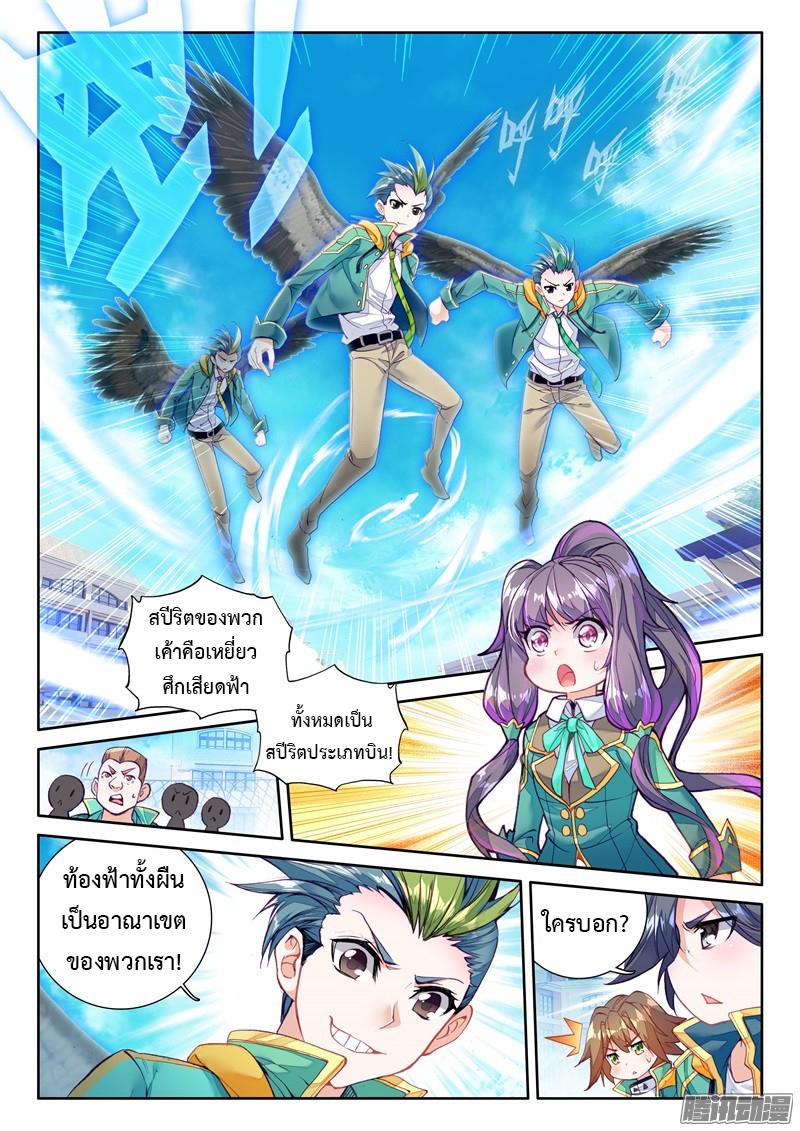 อ่านการ์ตูน Douluo Dalu 3 The Legends of The Dragon Kings 33 ภาพที่ 10