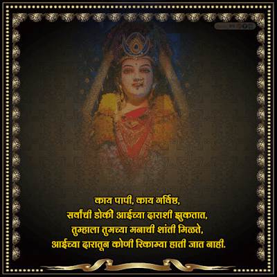 navratri status in marathi
