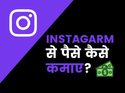 instagram-se-paise-kaise-kamaye