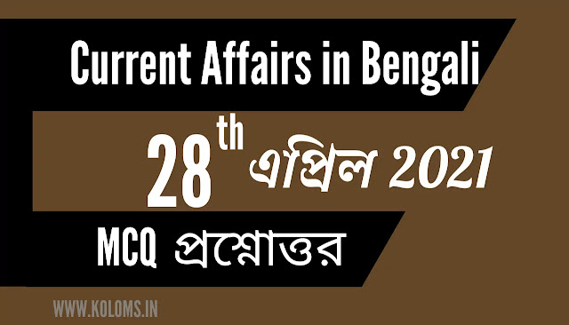 Bengali Daily Current Affairs 28 April 2021