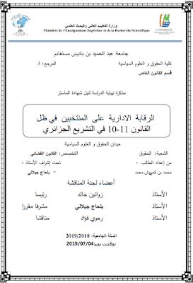 مذكرة ماستر: الرقابة الادارية على المنتخبين في ظل القانون 11-10 في التشريع الجزائري PDF