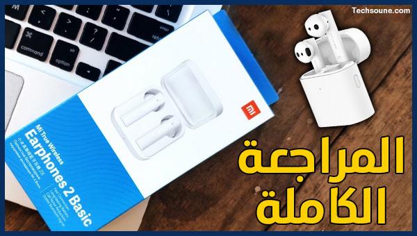 مراجعة سماعات Xiaomi Mi True Wireless 2 Basic