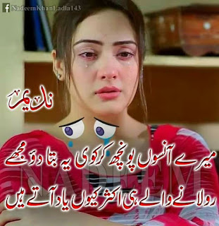 Mery Anso Pounch Kar Koi Ye Batay Mujhy - Urdu Sad Poetry - 2 Lines Urdu Sad Poetry Pics - Sas Shayari - Urdu Poetry World