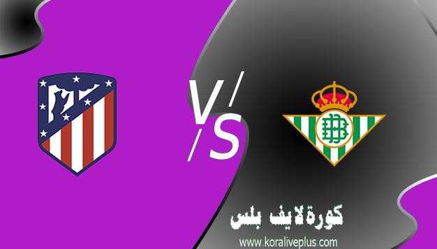 مشاهدة مباراة اتلتيكو مدريد وريال بيتيس بث مباشر اليوم koralive كورة لايف 11-04-2021 في الدوري الاسباني