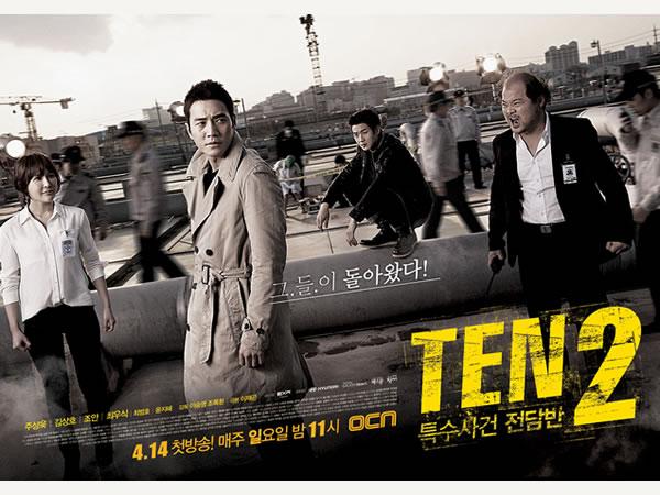 特殊案件專案組TEN S1-S2