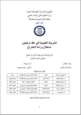 أطروحة دكتوراه: الشروط التقييدية في عقد ترخيص استغلال براءة الاختراع PDF