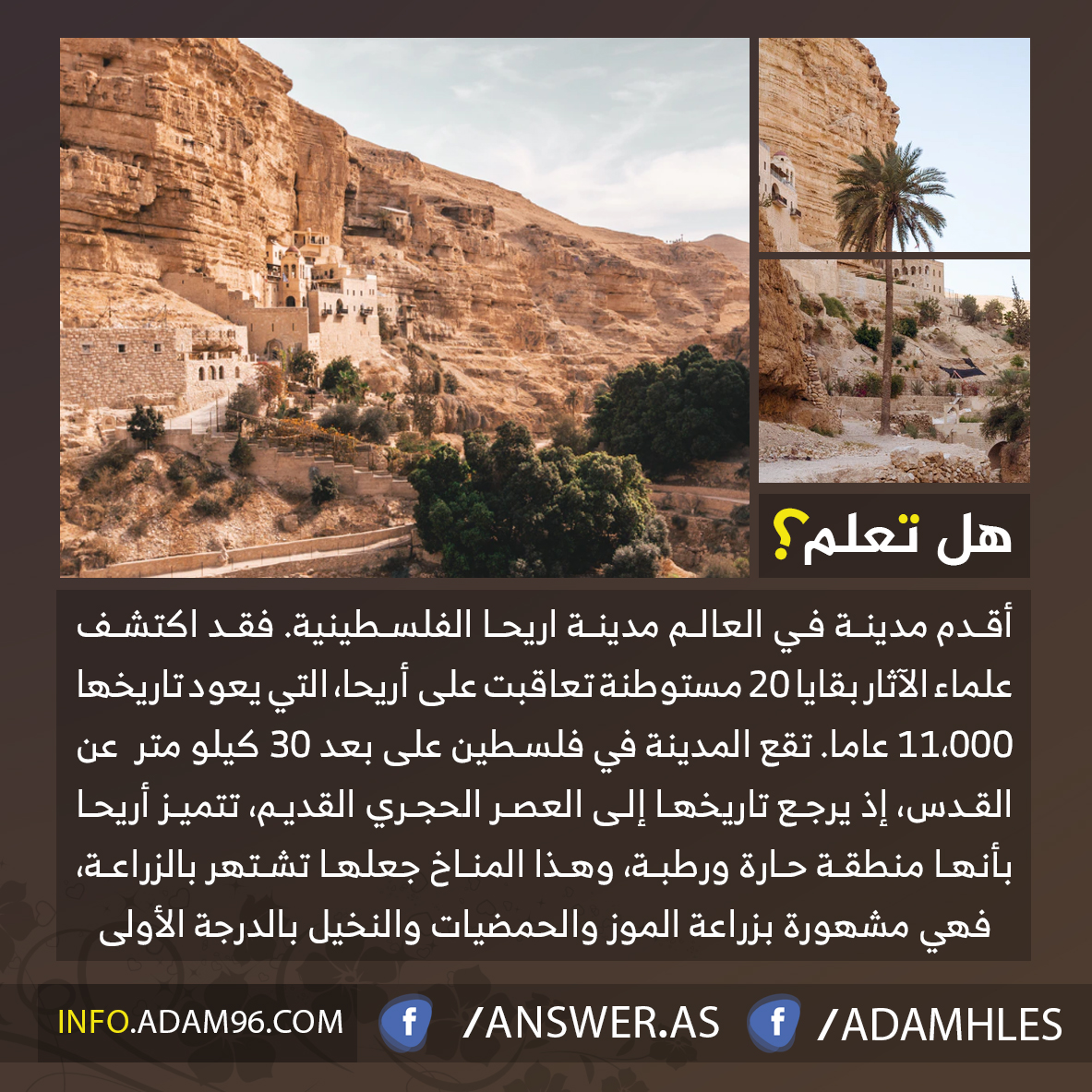 معلومات مدهشة عن اقدم مدينة في العالم عمرها 11 الف عام - اريحا فلسطين