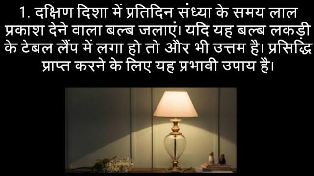 Feng shui Tips Hindi for Vastu Shastra