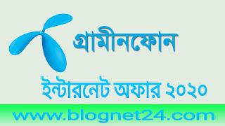 Grammen phone internet offer 2020গ্রামিনফোন ইন্টারনেট অফার ২০২০,গ্রামিনফোন ইন্টারনেট অফার,