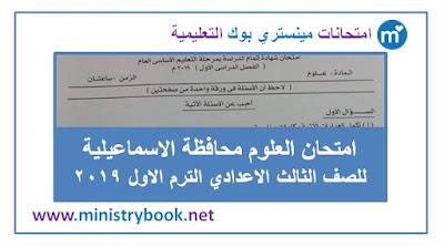 امتحان العلوم للصف الثالث الاعدادى الترم الاول 2019 الاسماعيلية