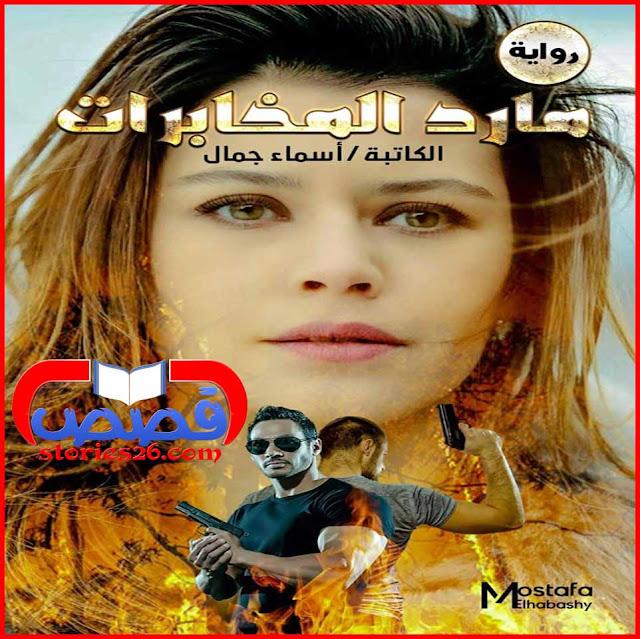 رواية مارد المخابرات بقلم أسماء جمال (ج1)