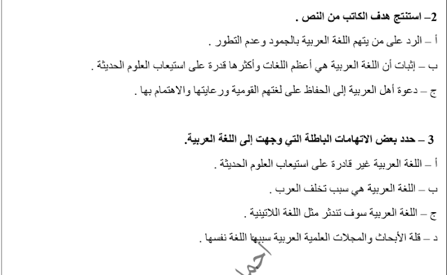 تحليل نص لغتنا والتقدم العلمي لغة عربية للصف العاشر