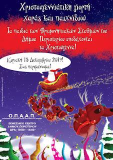 Σήμερα, Χριστουγεννιάτικη γιορτή των βρεφονηπιακών σταθμών του Δήμου Περιστερίου