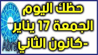 حظك اليوم الجمعة 17 يناير-كانون الثاني 2020