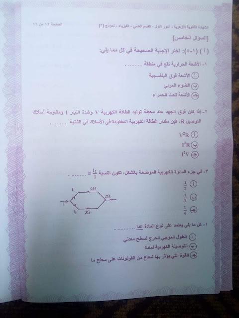 امتحان الفيزياء للثانوية الازهرية 2020 الدور الأول