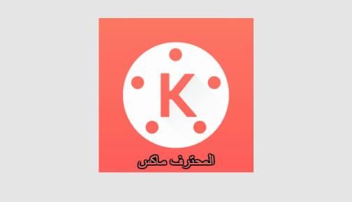 تحميل برنامج Kinemaster pro