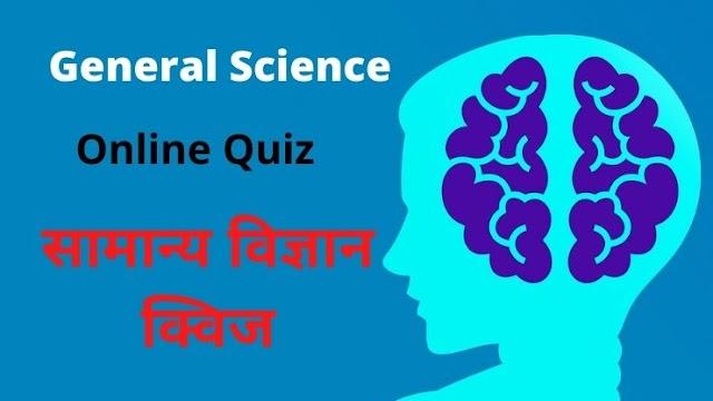 General Science Quiz in Hindi   सामान्य विज्ञान क्विज हिंदी में