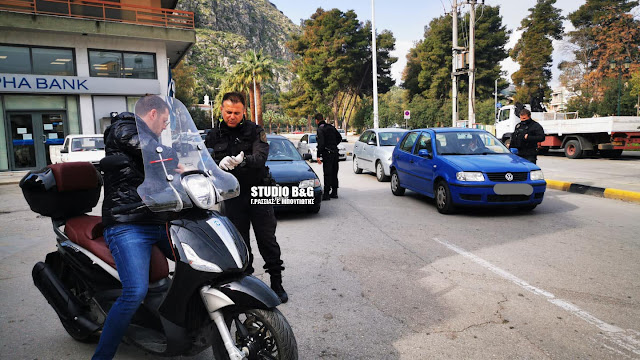 Αυστηροί έλεγχοι της αστυνομίας στο Ναύπλιο για την τήρηση της απαγόρευσης κυκλοφορίας