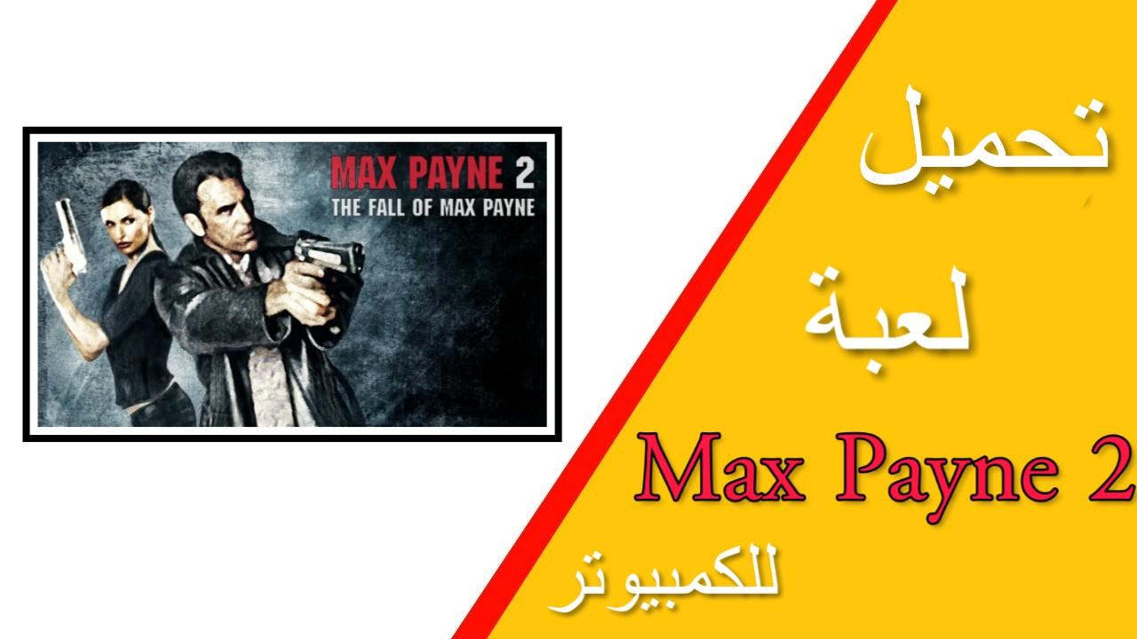 لعبة max payne 1 كاملة مضغوطة للكمبيوتر