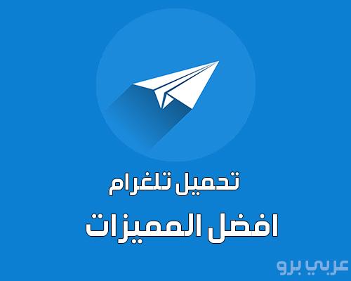 افضل المميزات في برنامج تلغرام