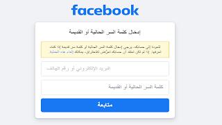 إستعادة حساب فيس بوك مسروق عن طريق الهوية
