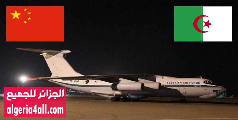 وصول طائرة جديدة قادمة من الصين محملة بمعدات طبية