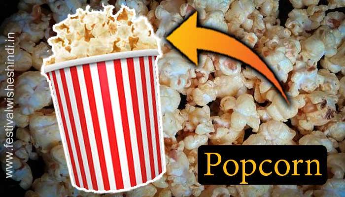 popcorn बनाने की विधि
