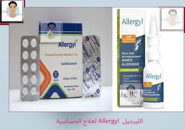 الليرجيل شراب Allergyl