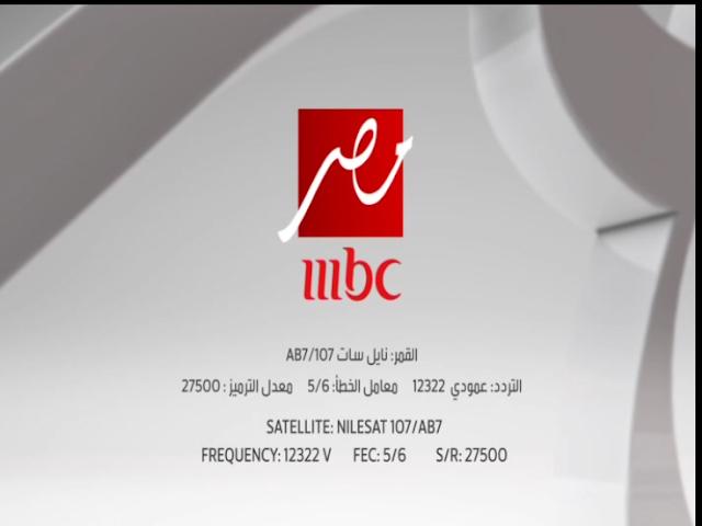 ننشر تردد قناة ام بى سى مصر MBC masr على نايل سات 2016 ~ تردد جديد قناة MBC masr 2