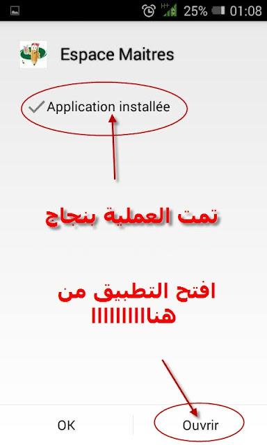14681857 1325730577483572 2397190670325368995 n - شرح تحميل و تنصيب تطبيق مدونتنا على هاتفك كي يصلك كل جديد