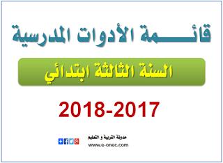 قائمة الأدوات المدرسية الرسمية  لتلاميذ السنة الثالثة ابتدائي 2017-2018