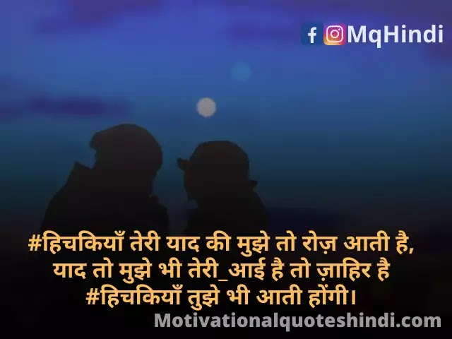 Sad But True Long Distance Relationship Quotes In Hindi