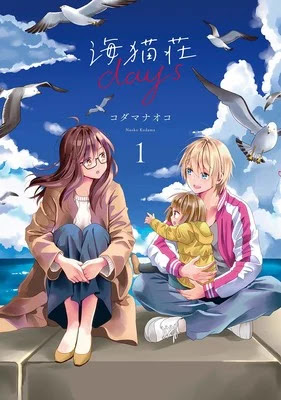 Days of Love at Seagull Villa (Umineko-sō Days)