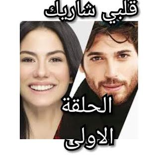 رواية قلبي شاريك كاملة  بقلم زهور جمال الدين