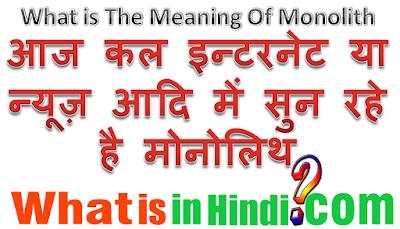 Monolith का मतलब क्या होता है