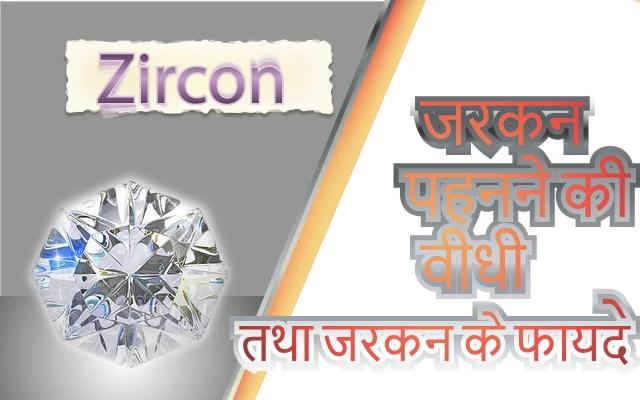 zircon stone, जरकन धारण करने की विधि एवं पहचान