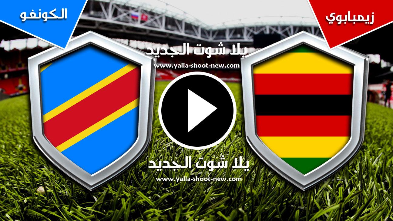 مباراة زيمبابوي والكونغو الديمقراطية