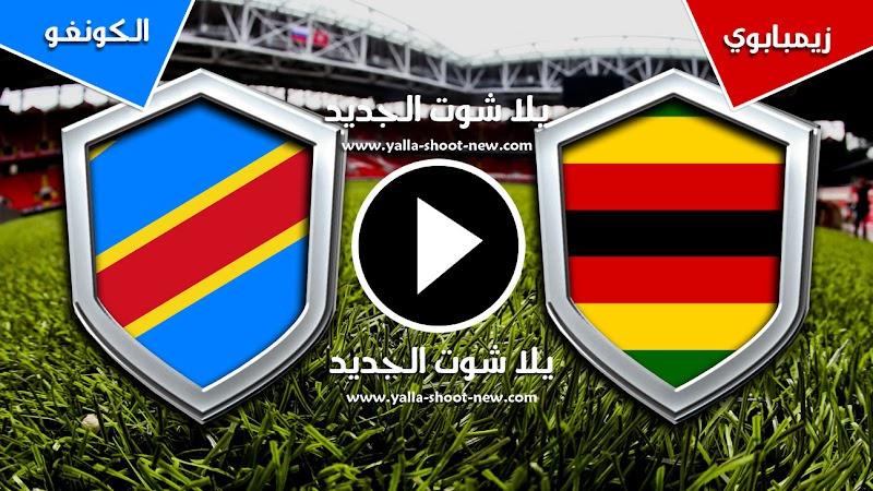 الكونغو الديمقراطية تحقق فوز كاسح في اخر جولة من دور المجموعات على منتخب زيمبابوي في كأس الأمم الأفريقية