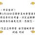 2020-03-24【延期通知】台灣正念學學會 2019年度會員大會暨專題學術研討會