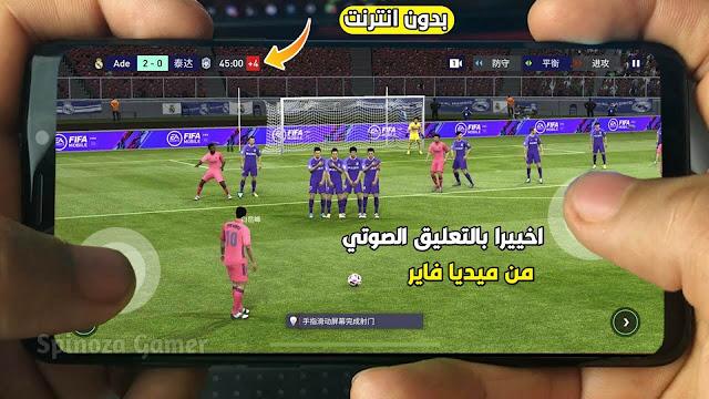تحميل لعبة FIFA 21 بالتعليق الصوتي بدون انترنت للاندرويد من ميديا فاير جرافيك PS4 فيفا 2021 موبايل